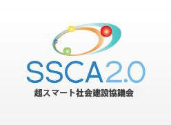 SSCA2.0 スマートコミュニティ協議会